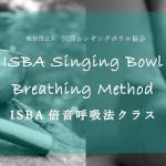 ISBA倍音呼吸法クラス
