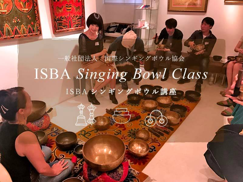 ISBAシンギングボウル講座